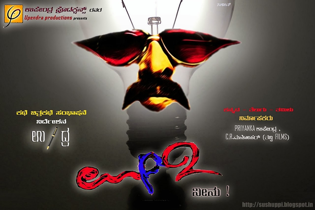 Upendra 2 Movie Posters With most film-makers in awe