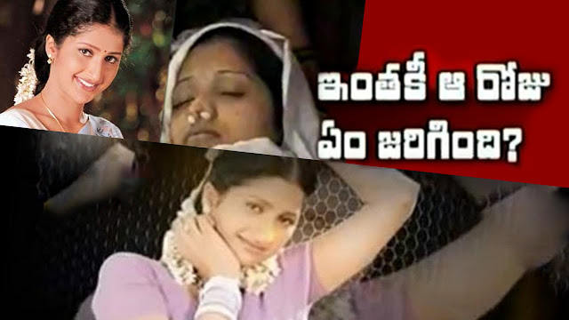 Actress Pratyusha Death Secrets Video