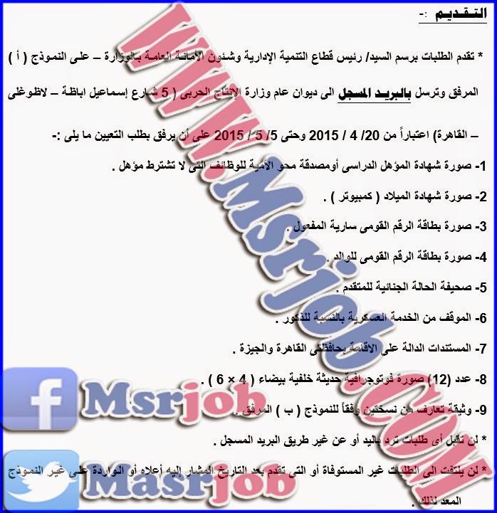 شروط وظائف وزارة الانتاج الحربي 2015/2016
