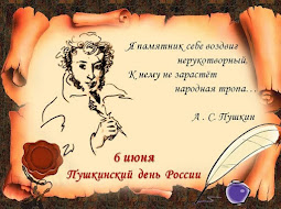 С Пушкинским праздником!