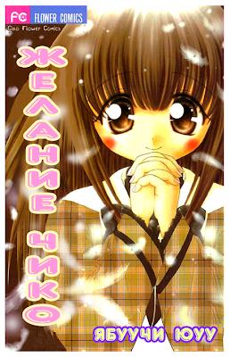 Скачать мангу Chiko no Negai/ Желание Чико