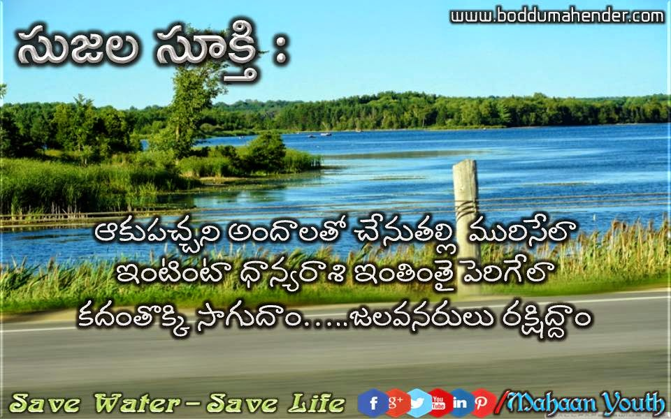 essay on friendship in telugu