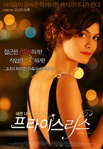 Priceless (2006)