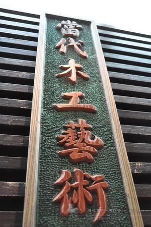 當代木工藝術研習所-台北木工教學課程工坊教室