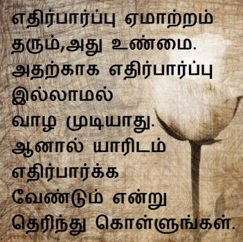 Expectation/Attitude Quotes in Tamil