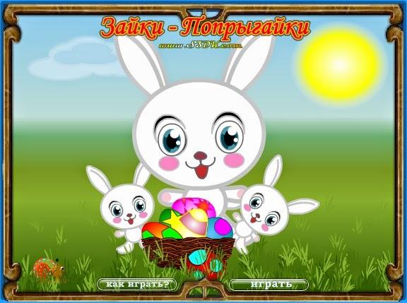 Детская флеш игра про зайчат.