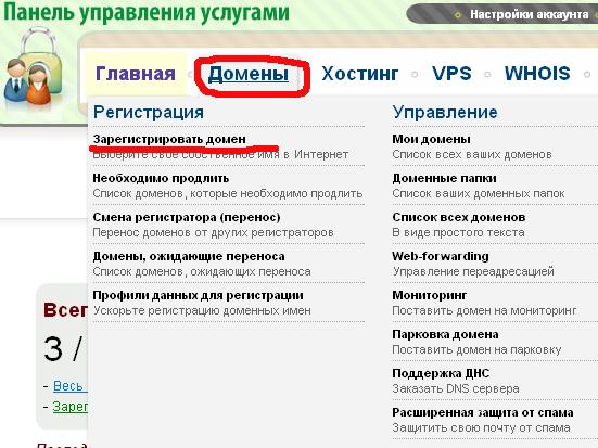 Есть домен как сделать на нем сайт