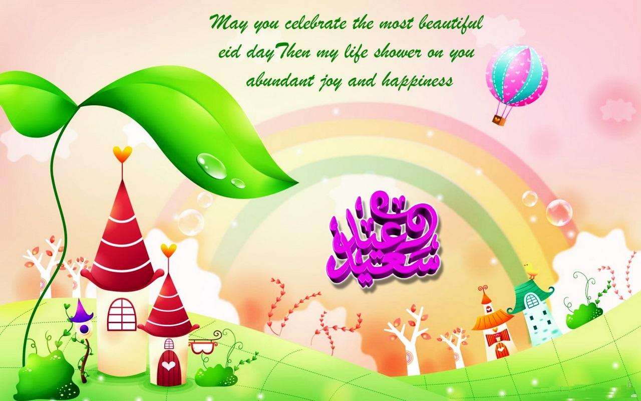 Eid Mubarak Cards Free Download June 2013