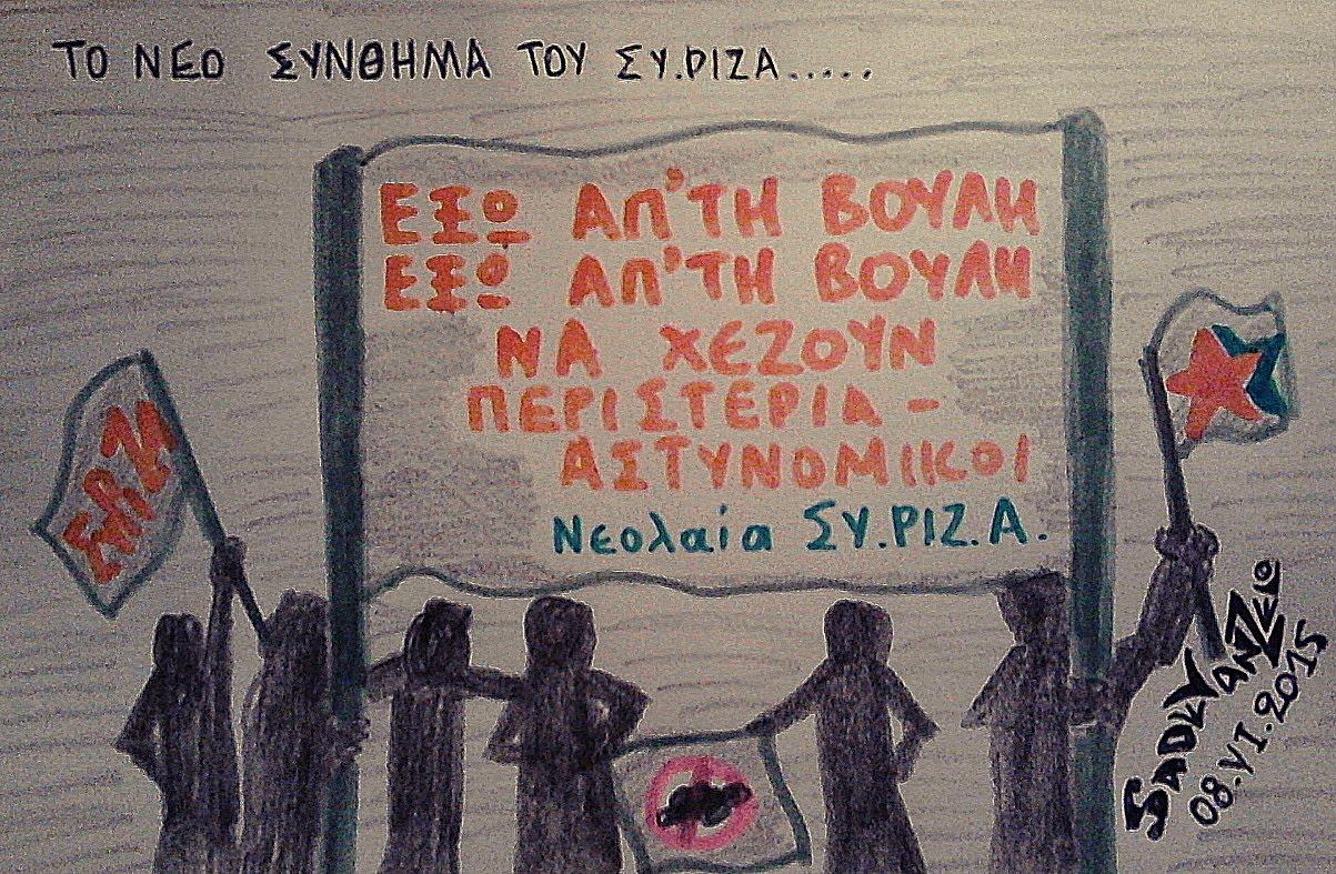 Το νέο σύνθημα του ΣΥΡΙΖΑ