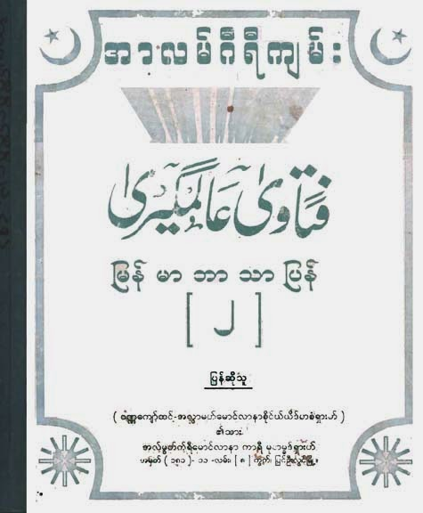 Aalamgiri Kyan Vol 2 F.jpg