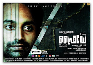 Friday_Malayalam_Movie_Review