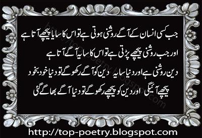 Deen-Aur-Duniya-Beautiful-Sms-Poetry-Urdu