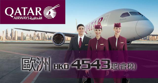 全球最佳航空【卡塔爾航空】歐洲航線優惠, 香港飛歐洲 HK$4,543起(連稅)!