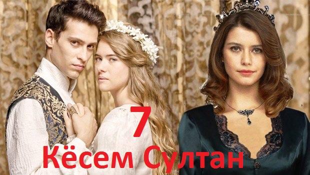кесем султан турецкий фильм онлайн на русском языке