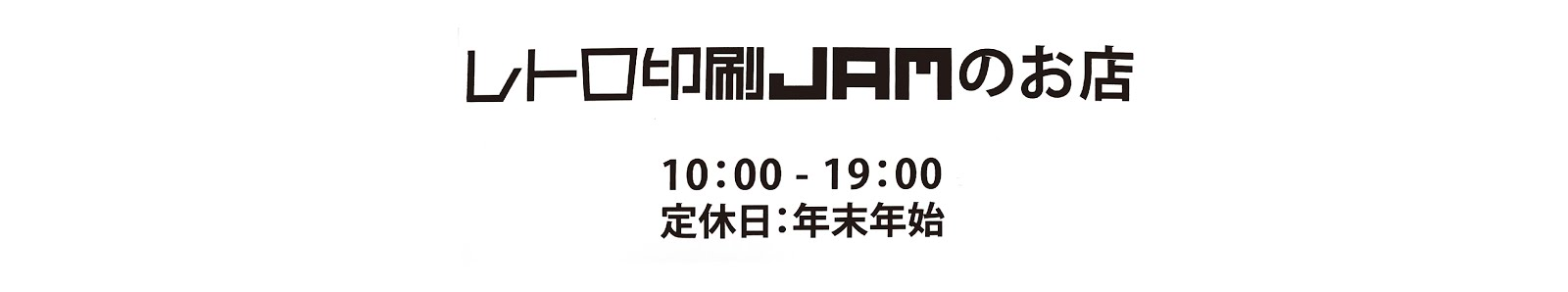 レトロ印刷JAM 本店 おしらせ