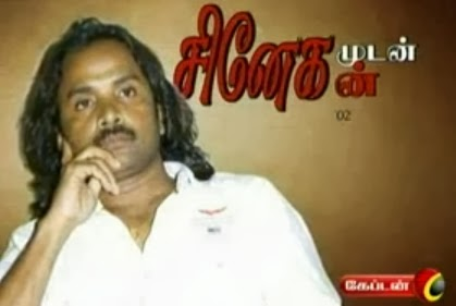 Snegan Interview – Captain Tv Mattu Pongal Special Program Show 15-01-2014
