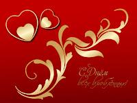 Открытка - картинка с Днём всех влюблённых.