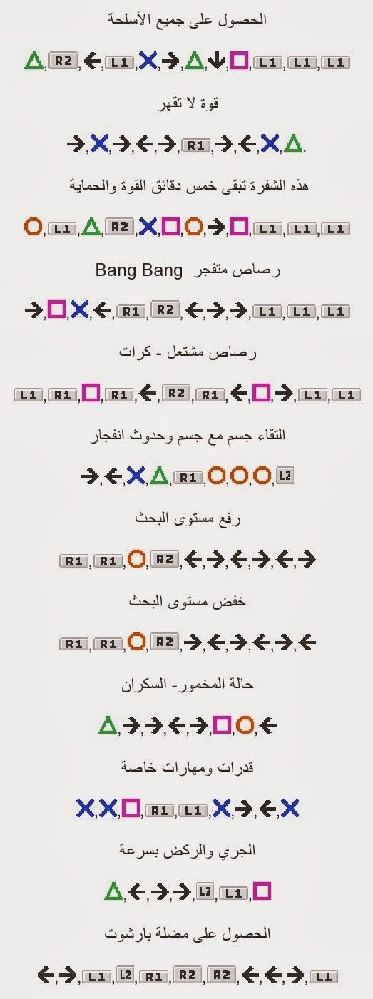 code gta 5 ps3 arabe 2017
