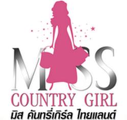 ดู Miss Country Girl Thailand มิสคันทรี่เกิร์ล ย้อนหลัง ตอนที่ 8 วันเสาร์ที่ 8 มิถุนายน 2556