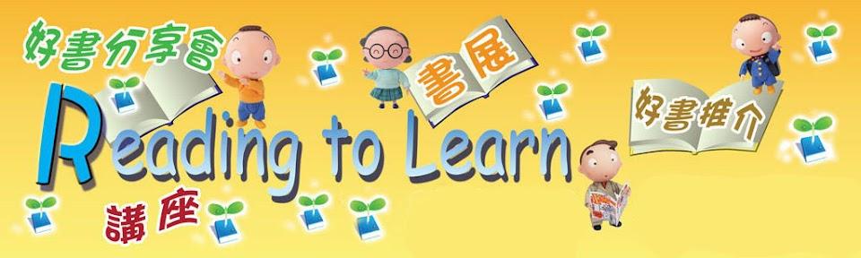 張振興伉儷書院「從閱讀中學習」