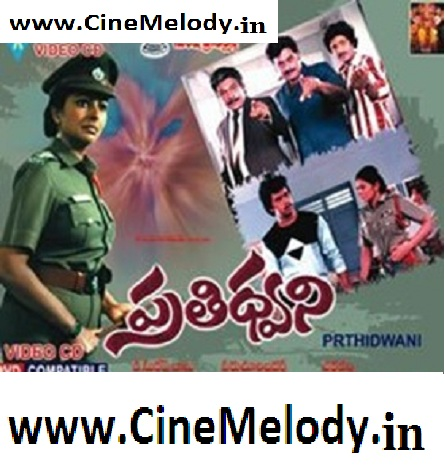 Pratidwani Telugu Mp3 Songs Free  Download 1993