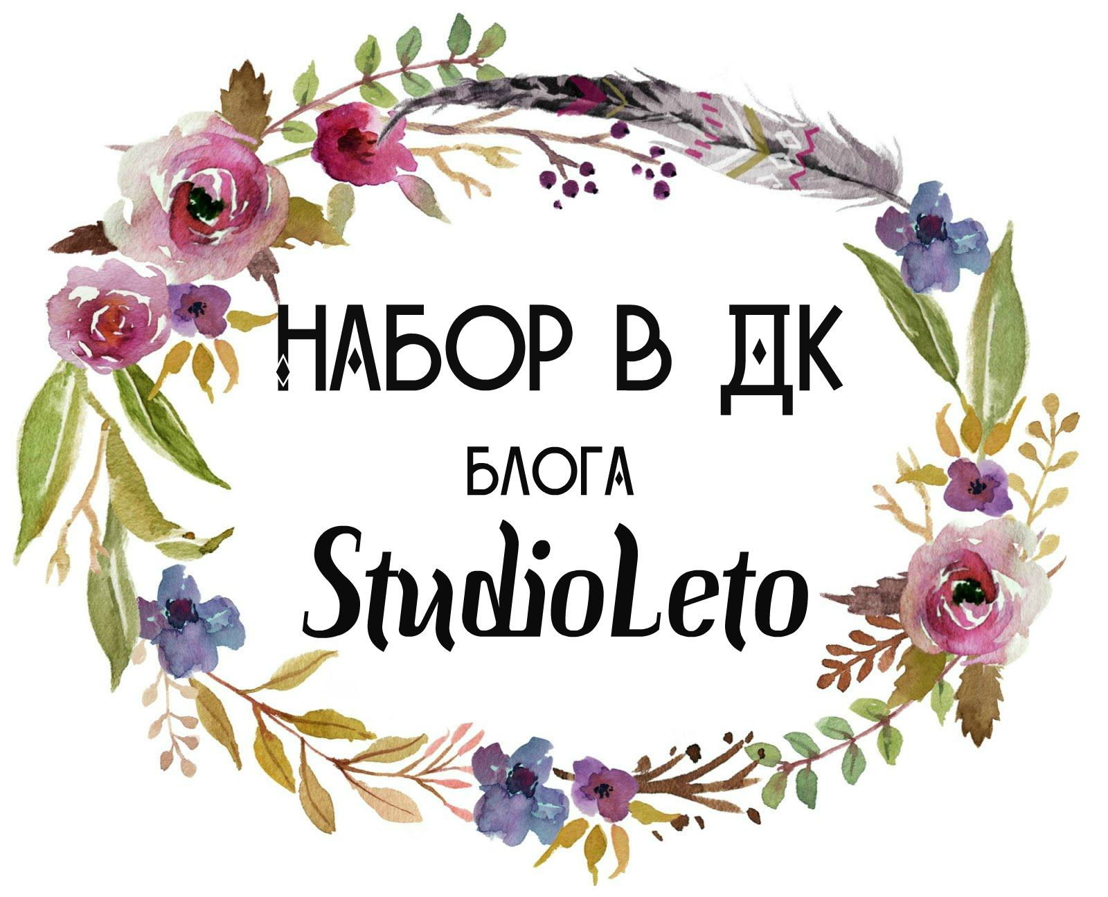 """Набор в ДК """"StudioLeto"""""""