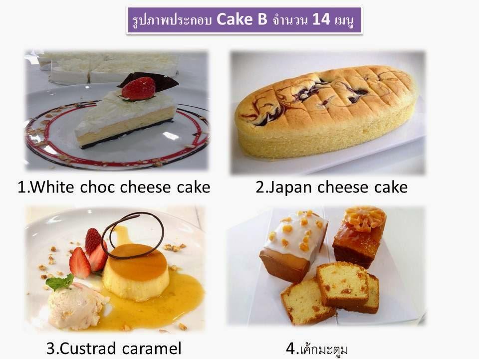 หลักสูตร Cake B