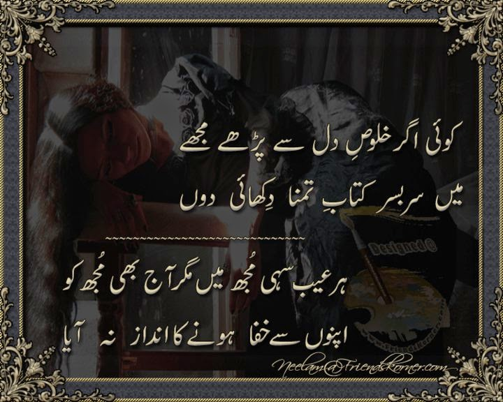 koi agr kahlose dil syu parhy mujhy | sad urdu poetry