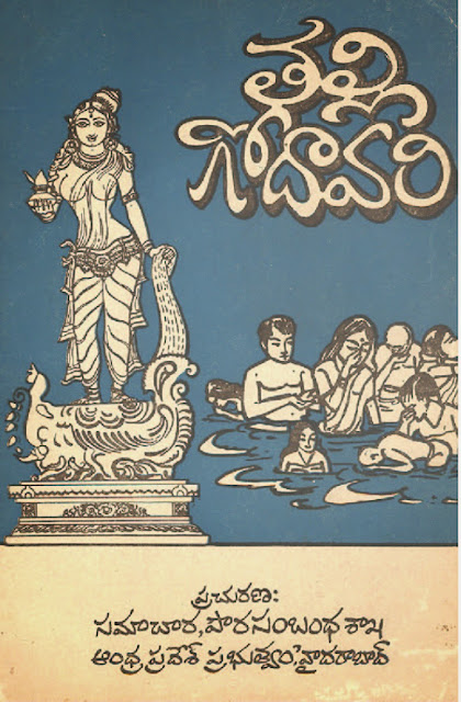 Talli Godavari  Telugu Mp3 Songs Free  Download  1984