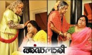 Watch Ardhanaari (2012) Malayalam Movie Online
