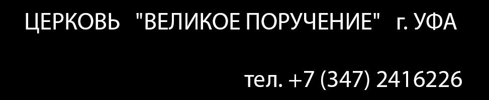 """ЦЕРКОВЬ   """"ВЕЛИКОЕ ПОРУЧЕНИЕ""""   г. УФА"""