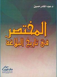 المختصر في تاريخ البلاغة لـ عبد القادر حسين