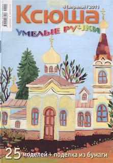 Ксюша 2011-4 Умелые ручки