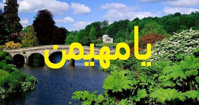 Taweez ya muhaimin wazifa ya muhaiminu naqsh wazaif ya - Nature ke wallpaper ...