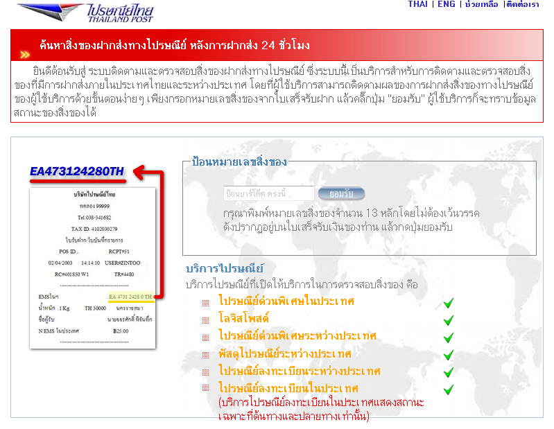 EMS THAILAND - เช็คสถานะ ems tracking ...