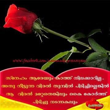 Premalekhanam | Malayalam Love Letter | Malayalam Love quotes | Sneham ...