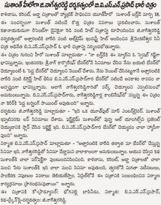 Sushanth Nageswar reddy BVSN Prasad