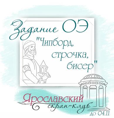 """+++ОЭ """"Чипборд, строчка, бисер"""" 04/11"""