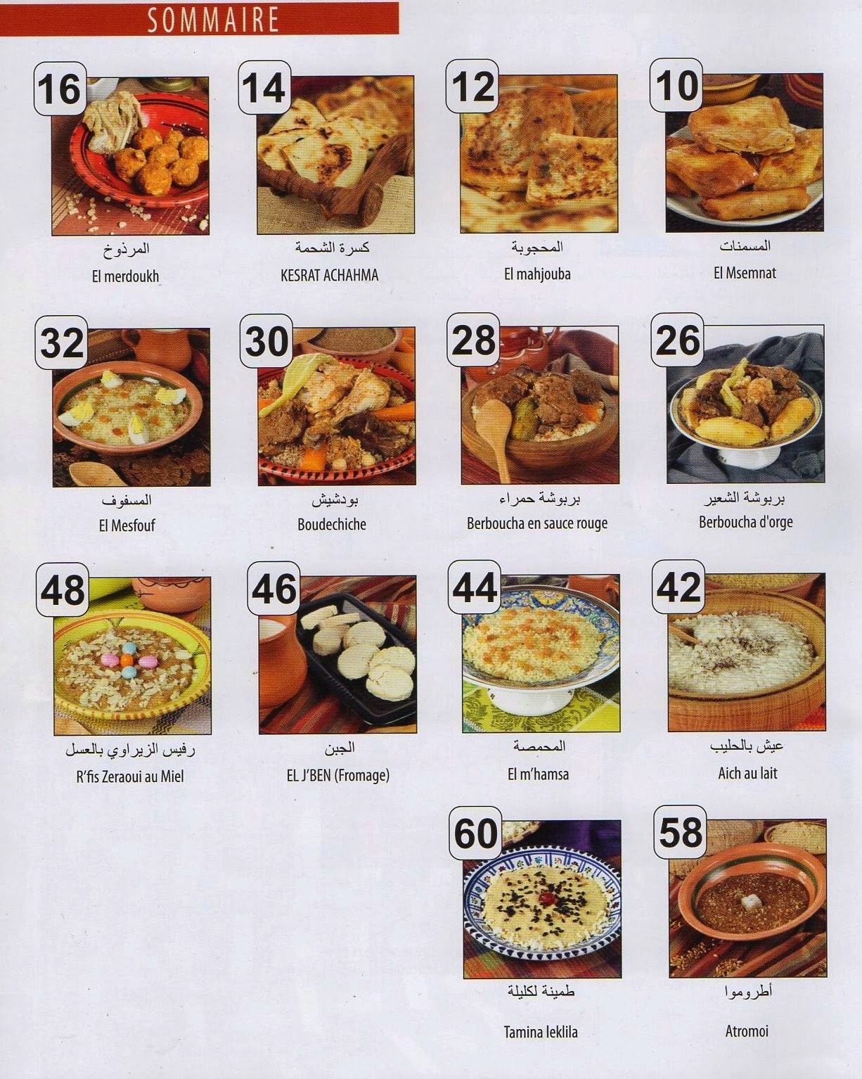 la cuisine alg 233 rienne cuisine facile plats chaoui 30 recettes الطبخ السهل الطبخ الشاوي