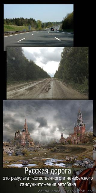 Русский порядок - дорога как естественная модификация автобана