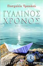 ΓΥΑΛΙΝΟΣ ΧΡΟΝΟΣ