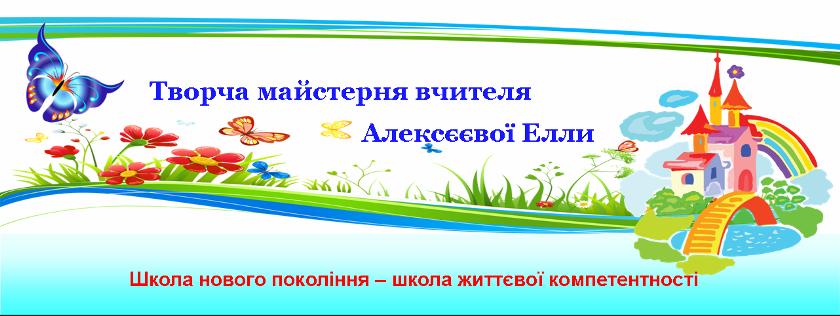 Творча майстерня вчителя Алексєєвої Елли  Досвід роботи 8ddc0c0e5cfd5