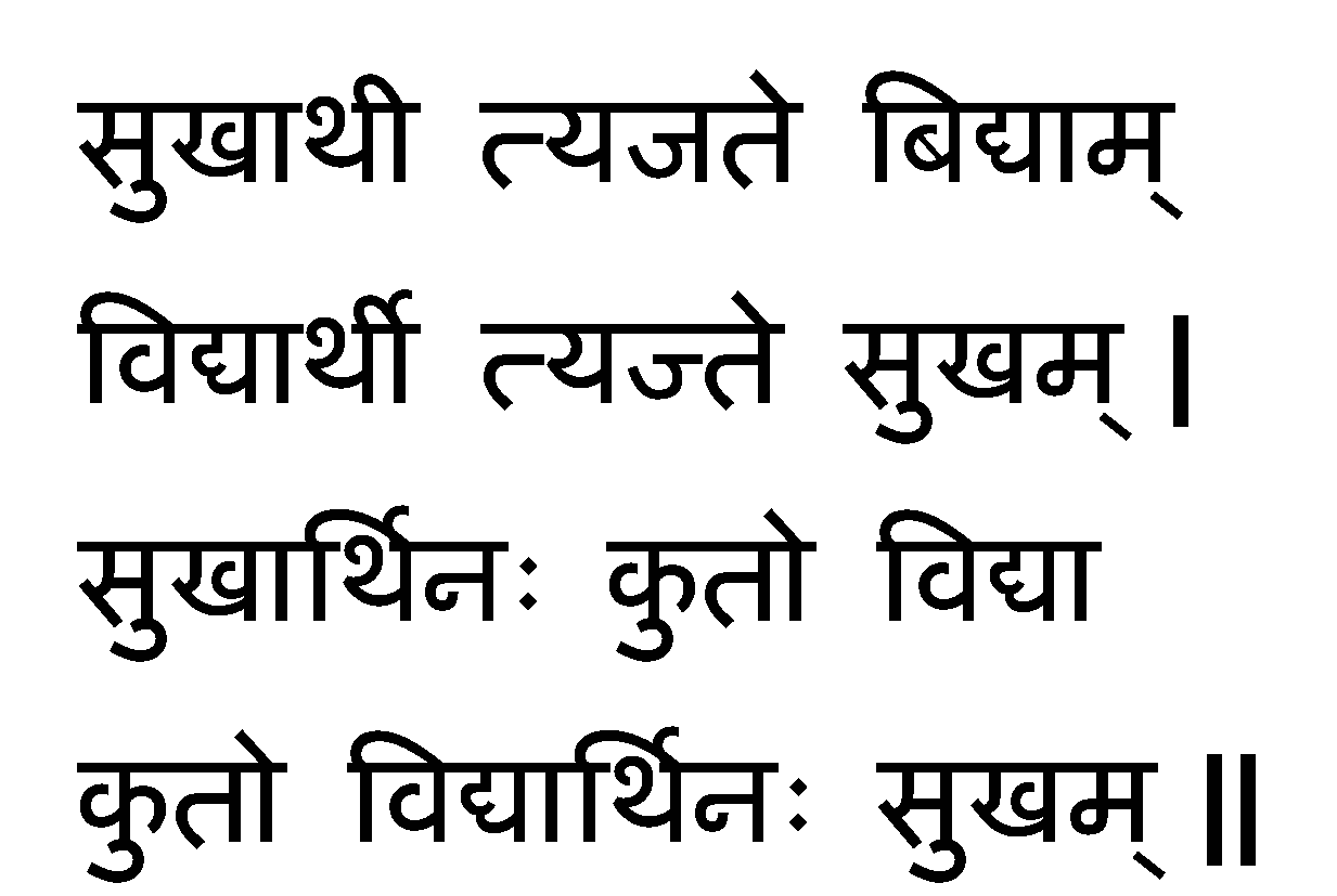 sanskrit subhashithas