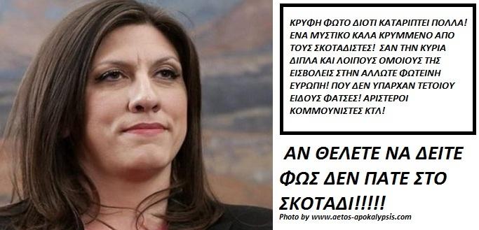 Ζωή Κωνσταντοπούλου πρώην του ΣΥΡΙΖΑ: Ξεκινώ εκστρατεία γενικής ανυπακοής για να πέσει το καθεστώς!