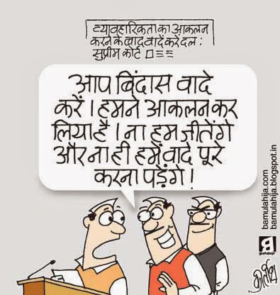 congress cartoon, election 2014 cartoons, election 2014 cartoons, election, cartoons on politics, indian political cartoon