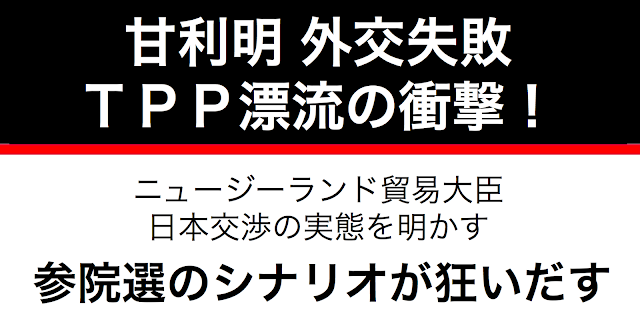 TPPの交渉12カ国閣僚会合は、8月中には開かれないと日経が報じている。日本側は8月末を目指して調整するとしていたが失敗に終わる可能性がある。これで当初のシナリオより約2ヶ月遅れる可能性が出てきている。秋の臨時国会、そして来年の通常国会、さらには2016年7月に行われる参院選のシナリオが狂う可能性がある。