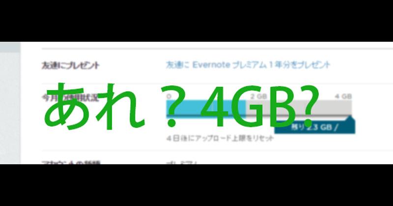 Evernoteのプレミアム会員が4GBまで使えるらしいけど、ノートPCには辛い