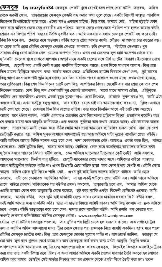 you will find here free bangla scanned image choti chotis banglay coti ...