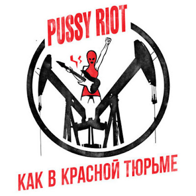 "PUSSY RIOT ""Как в Красной тюрьме"" / ""Like a Red Prison"""