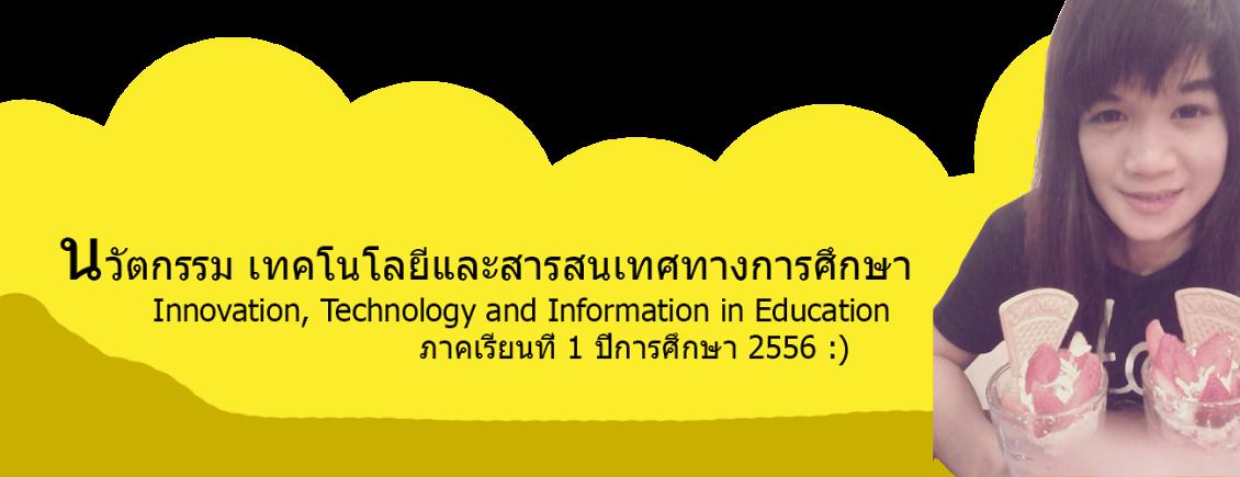 นวัตกรรม เทคโนโลยีและสารสนเทศเพื่อการสื่อสาร